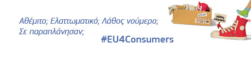 consumer-rights-banner-white_el